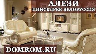Белорусская мебель Алези Пинскдрев(Наш сайт румынской мебели: http://www.domrom.ru/ Одноклассники: http://ok.ru/sannadomrom Вконтакте: http://vk.com/domrom_ru Facebook: ..., 2015-01-22T14:54:59.000Z)