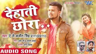 A.J Ajeet Singh (2018) - Dehati Chhora - देहाती छोरा - Bhojpuri Hit Song
