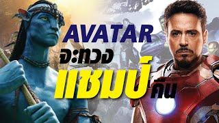 ผู้กำกับมั่นใจ Avatar จะทวงแชมป์คืนจาก Avengers: Endgame ได้แน่นอน | บ่นหนัง