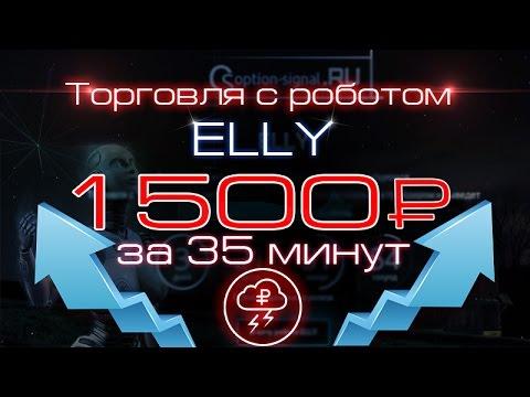 IQoption - Elly сигнальный робот прибыль 1500 рублей за 30 минут!