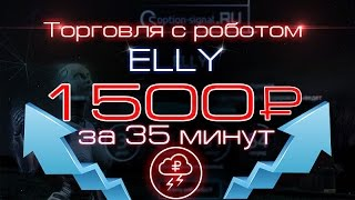 IQoption   Elly сигнальный робот прибыль 1500 рублей за 30 минут
