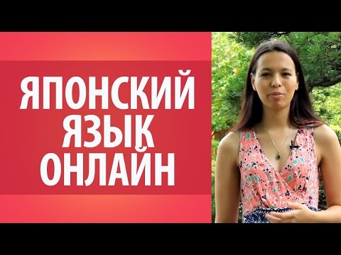 Обучение японскому языку с нуля в Москве: быстрое обучение