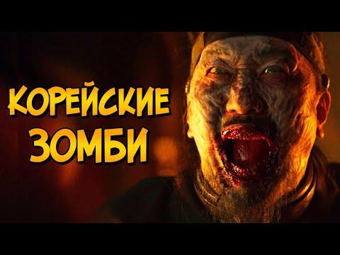 Зомби из сериала Королевство (способности, заражение, слабости, отличия от Ходячих Мертвецов)