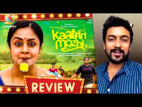 Thank you Simbu ! : Suriya Reviews Kaatrin Mozhi | Jyothika Movie | Hot Tamil Cinema News