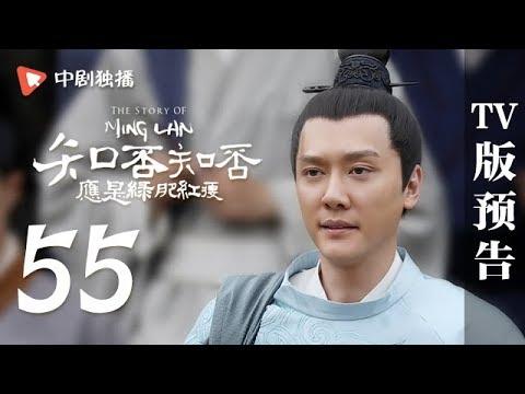 知否知否应是绿肥红瘦 第55集 TV版预告(赵丽颖、冯绍峰、朱一龙 领衔主演)