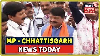 देश-प्रदेश की शाम की बड़ी खबरे | MP - Chhattisgarh News Today