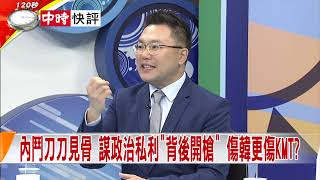 2019.05.27中天新聞台《新聞深喉嚨》快評 內鬥刀刀見骨 謀政治私利「背後開槍」傷韓更傷KMT?