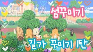 모동숲 : 섬꾸미기 / 길가 꾸미기 / 길만들기 / 길주변 꾸미기