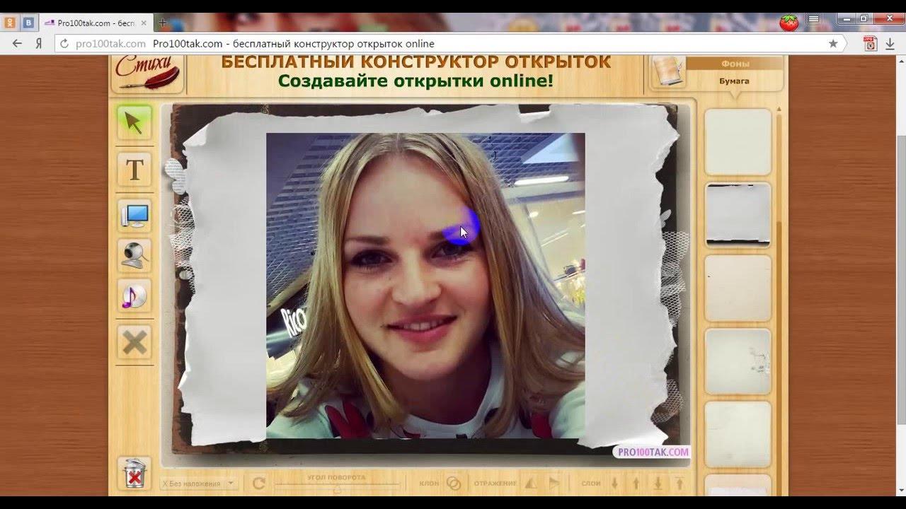 Бесплатный конструктор видео открыток онлайн, картинки обучение