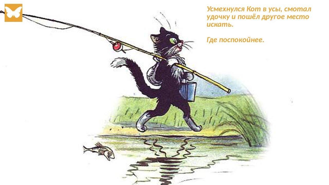 сутеев кот рыболов картинки раскраски видимо, есть причина