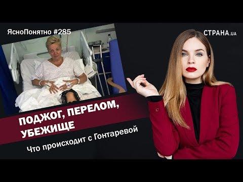 Поджог, перелом, убежище. Что происходит с Гонтаревой | ЯсноПонятно #283 By Олеся Медведева