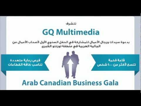 Arab Canadian Business Gala - Saturday, Nov. 12 at 6:00pm - Erin Mills Convention Centre