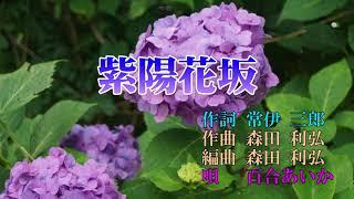作詞 常伊 三郎 作曲 森田 利弘 編曲 森田 利弘 唄 百合あいか.