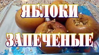 Обалденно вкусный и полезный десерт - запеченные в духовке яблоки. Рецепт от ARGoStav