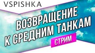 ЛБЗ Стрим