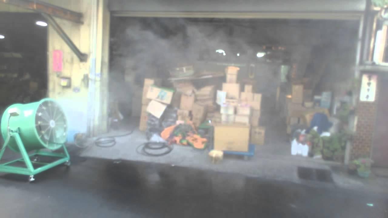 高壓噴霧機消毒/降溫噴霧機/造霧機系統除塵/水霧機鎮塵-大型軸流噴霧風扇2【霧世紀】 - YouTube