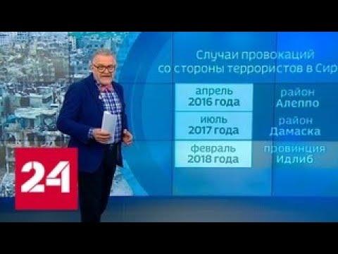 50 тысяч сирийцев, которые вернулись в Восточную Гуту - Россия 24