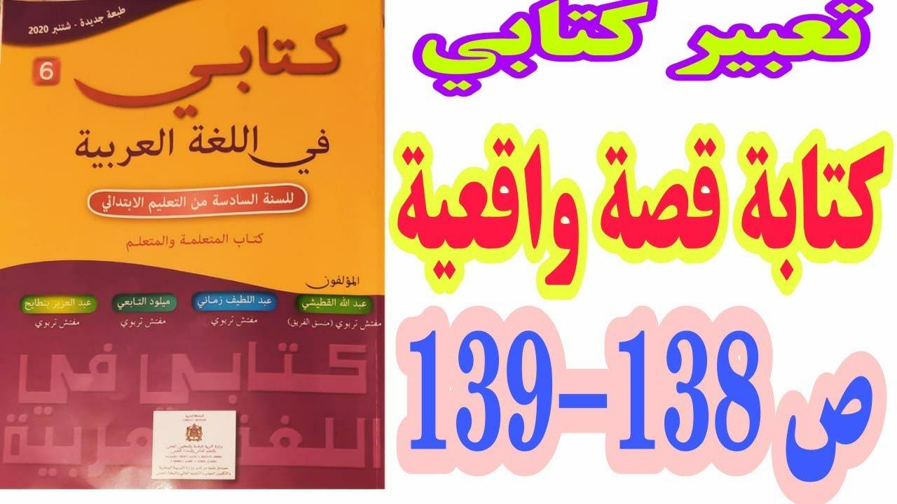 تعبير كتابي كتابة قصة واقعية ص 138 139 كتابي في اللغة العربية السنة السادسة ابتدائي Youtube