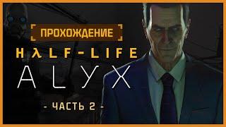 полное прохождение Half-Life: Alyx [Часть 2] || Full Walkthrough