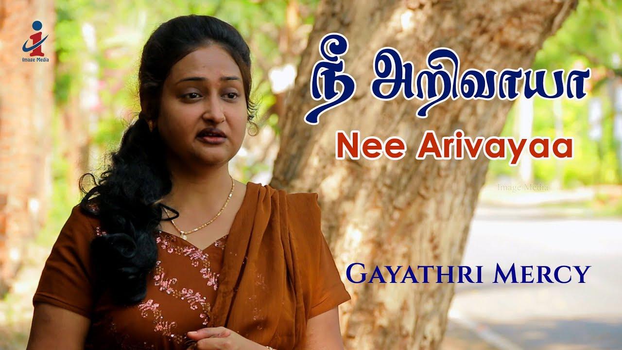 Nee Arivaayaa - நீ அறிவாயா