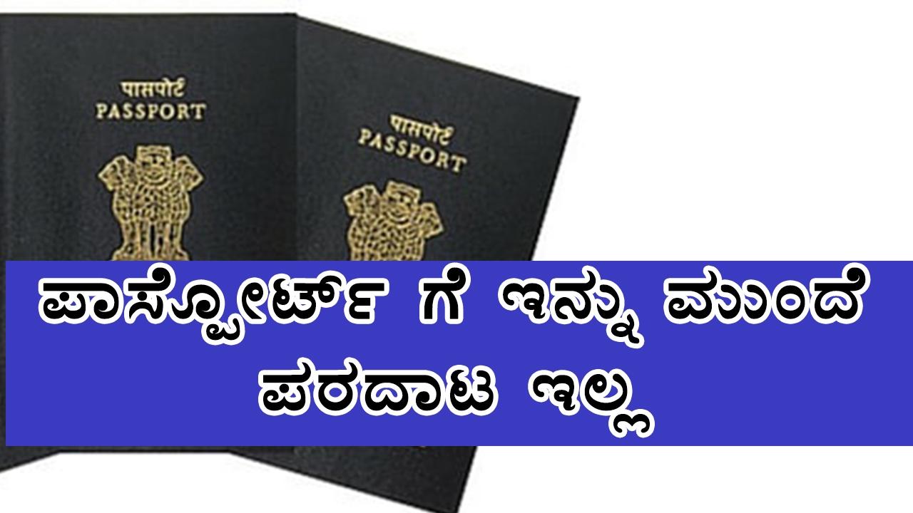 Post office turns passport office oneindia kannada youtube post office turns passport office oneindia kannada ccuart Choice Image