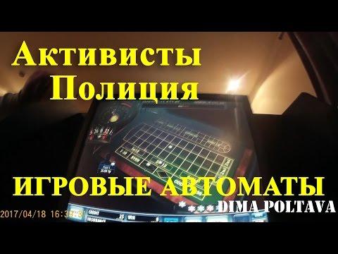 Активисты и полиция прикрыли игровые автоматы