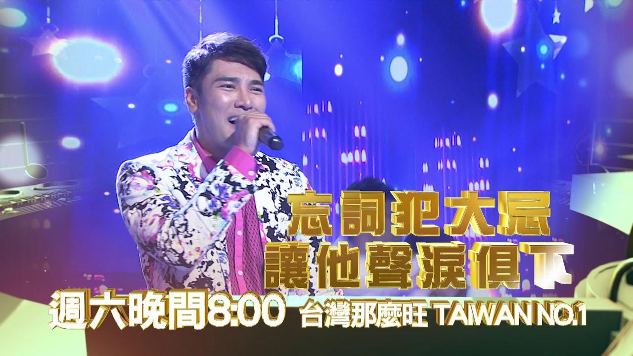 10/28臺灣那麼旺PROMO4 - YouTube