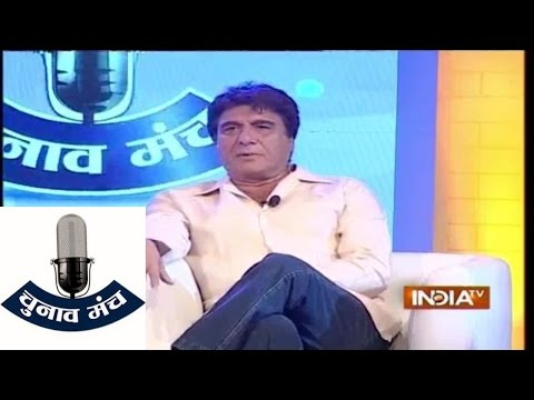 Chunav Manch: Raj Babbar on 'Rahul Gandhi is Non-serious and Part Time Politician'