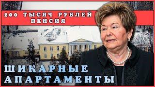 Большая ПЕНСИЯ вдовы Ельцина! Живет в свое удовольствие!