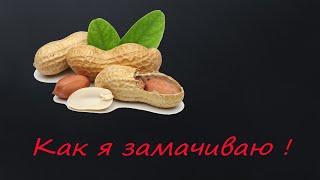 Как нужно замачивать арахис для дальнейшего употребления