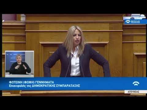 Φ.Γεννηματά(Επικεφαλής Δημ.Συμπαράταξης)(Δευτερ)(Ψήφος εμπιστοσύνης στην Κυβέρνηση)(16/01/2019)