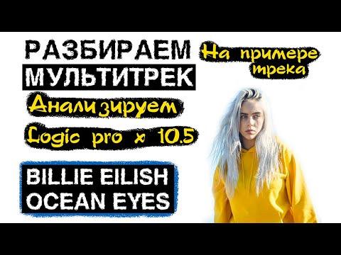 Разбираем сведение трека Billie Eilish в Logic Pro X 10.5