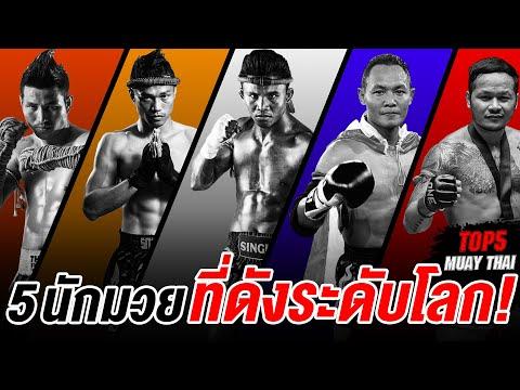 5 นักมวยไทย ที่ชื่อเสียงดังระดับโลก [ENG SUB]