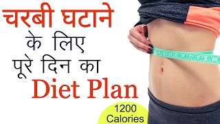 वज़न कम करने के लिए, पूरे दिन क्या खाएं - this hindi video tells you what to eat from morning night lose weight fast. it is possible reduce fat...