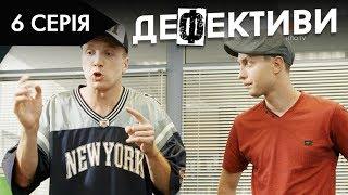 ДЕФЕКТИВИ | 6 серія | 2 сезон | НЛО TV