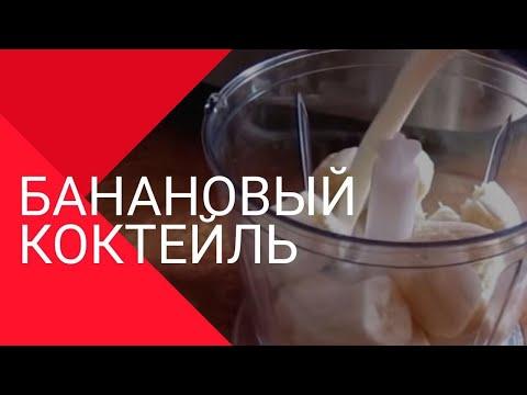 Молочный банановый коктейль - быстрый рецепт