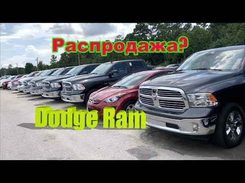 Аукцион Машин в Америке # Можно брать или не нужно? Dodge Ram