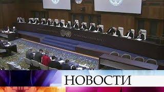 Международный суд ООН частично удовлетворил иск Ирана к США.