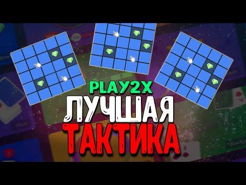 Play2x ЛУЧШАЯ СТРАТЕГИЯ ФАРМА БАЛАНСА / КАК ВСЕГДА ПОДНИМАТЬ НА ПЛЕЙ2Х/ ВЗЛОМ Play2x