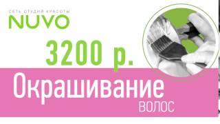 видео Доступный салон красоты по цене в центре Москвы
