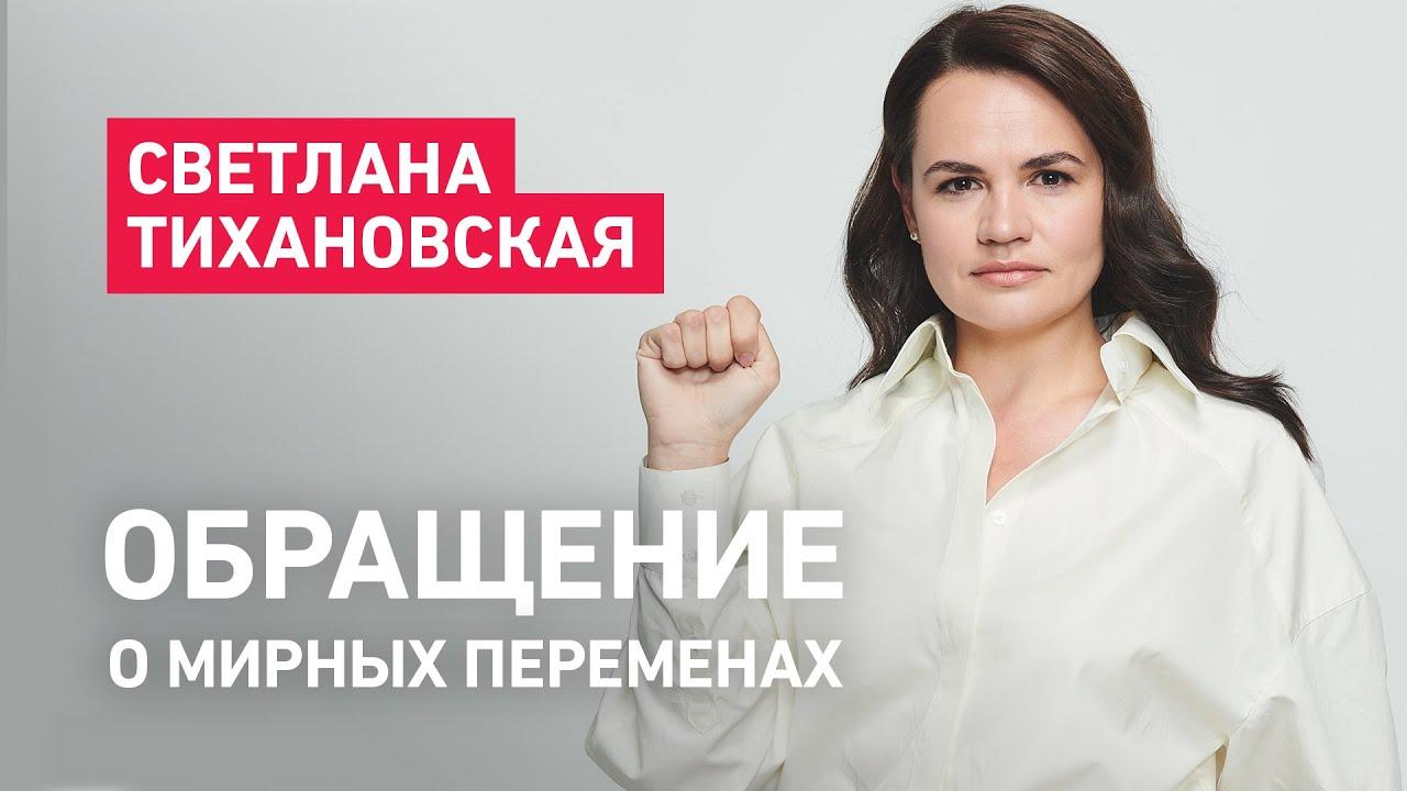 Обращение о мирных переменах | Светлана Тихановская