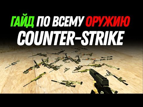 Арсенал в Counter-Strike 1.6 — ГАЙД