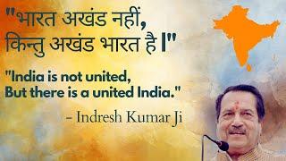 Indresh Kumar Ji: Bharat Akhand Nahi, Kintu Akhand Bharat Hai.mp4