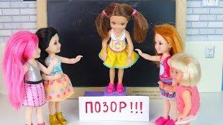 ВСЯ ШКОЛА СМЕЁТСЯ НАД КАТЕЙ Мультик #Барби Куклы Игрушки Для девочек #Айкуклативи