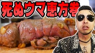 【死ぬウマ】節分殺し!牛肉ステーキ恵方巻で恵方を向いて死ぬ!!!