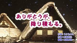 「ありがとうが、降り積もる。」山内惠介 カラオケ 2019年3月6日発売