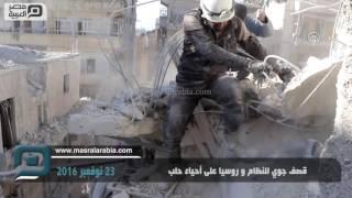 مصر العربية | قصف جوي للنظام و روسيا على أحياء حلب