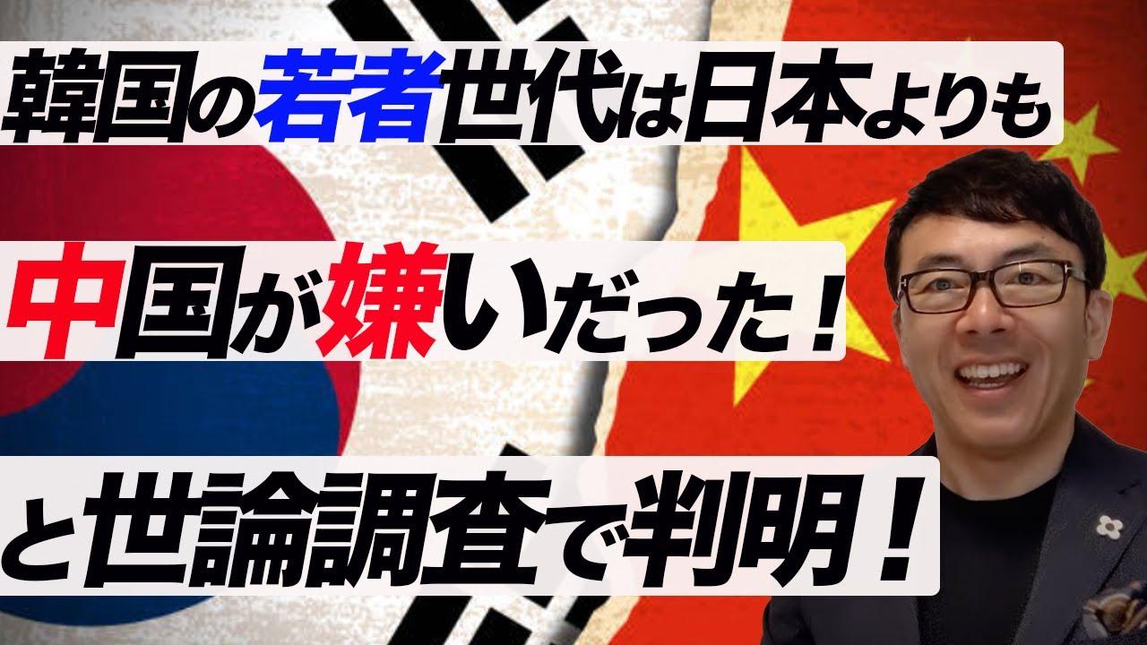 韓国の若者世代は日本よりも中国が嫌いだった!と世論調査で判明!それはナゼ?|上念司チャンネル ニュースの虎側