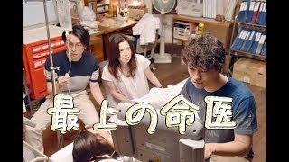おすすめ記事 (1) 主演・斎藤工ドラマスペシャル「最上の命医2017」大塚...