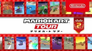 マリオカート ツアー 2nd アニバーサリーツアー